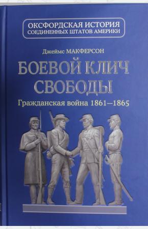 Боевой клич свободы. Гражданская война 1861-1865