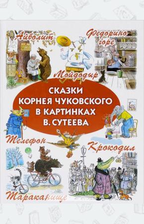 Иванович Сказки Корнея Чуковского в картинках В. Сутеева