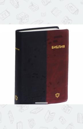 Священное Писание Библия