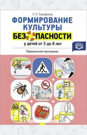 Тимофеева Формирование культуры безопасности у детей от 3 до 8 лет. Парциальная программа