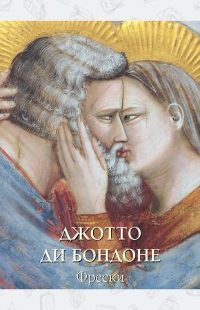 Астахов Джотто ди Бондоне. Фрески