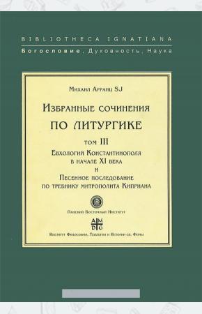 Евхологий Константинополя в начале ХI века и Песенное последование. Том 3