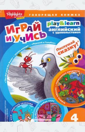 Савицкая Муравей и голубка. Выпуск 4