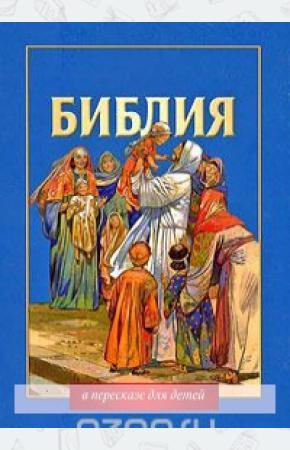 Овсянникова Библия в пересказе для детей