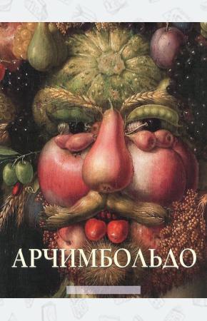 Астахов Джузеппе Арчимбольдо