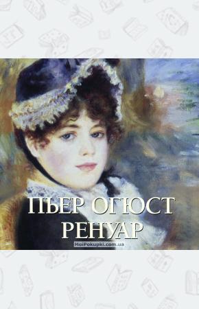 Астахов Пьер Огюст Ренуар. Альбом