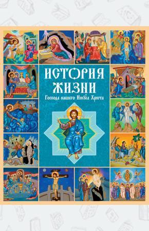 Священное Писание История жизни Господа нашего Иисуса Христа