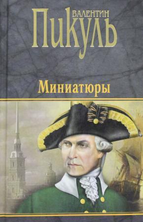 Пикуль Миниатюры