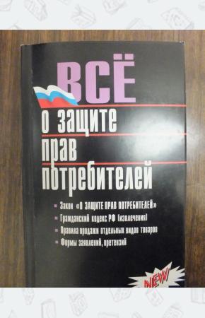 Перевезенцева Все о защите прав потребителей