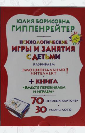 Гиппенрейтер Психологические игры и занятия с детьми (книга + 2 игровых набора)