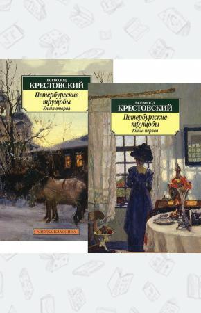 Петербургские трущобы (в 2-х книгах) (комплект) 001.051. Азбука-Классика (мягк/обл.)