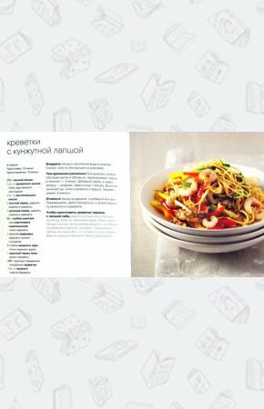 100 простых ужинов