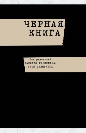 Гроссман. Черная книга