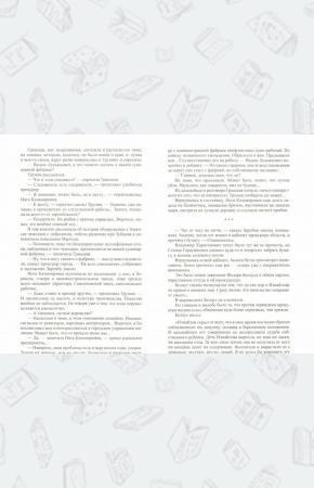 Анатолий Алексеевич Безуглов Избранное (комплект в 3-х томах)