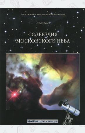 Светлана Ивановна Дубкова Созвездия московского неба