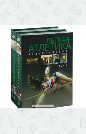 Легкая атлетика. Энциклопедия. В 2 томах (комплект)