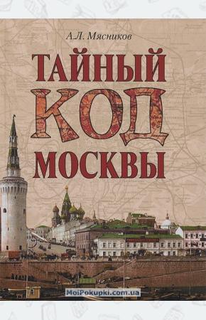 Мясников Тайный код Москвы