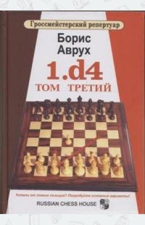 Гроссмейстерский репертуар. 1.d4. Том Третий