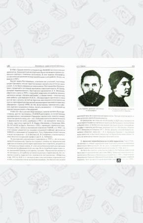 История российской археологии: учения, школы и личности. Том 2 (в 2-х томах)