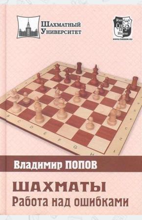 Владимир Попов Шахматы. Работа над ошибками