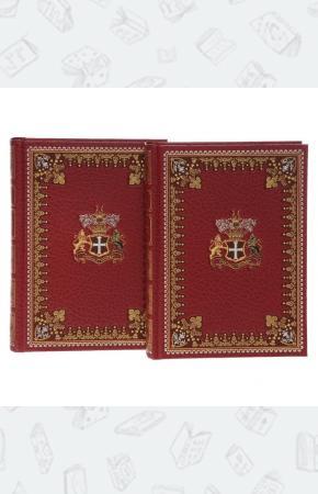 Горбун, или Маленький Парижанин (комплект в 2-х томах)