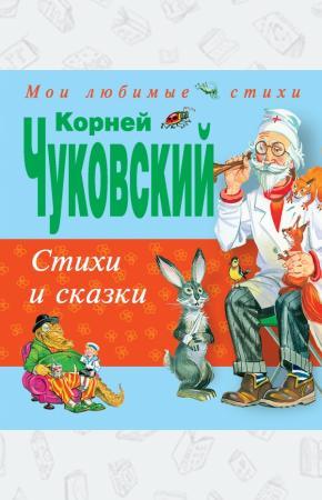 Чуковский Чуковский К.И. Стихи и сказки