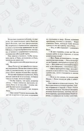 Ваня Жуков против. Поле Васильково