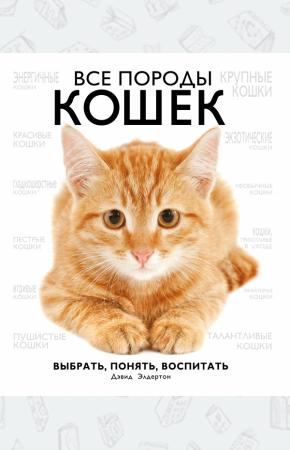 Элдертон Все породы кошек
