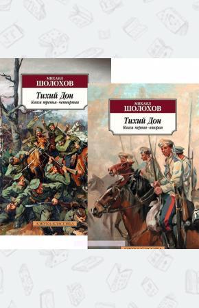 Шолохов Тихий Дон (комплект из 2 книг)