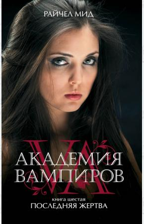 Мид Академия вампиров. Книга 6. Последняя жертва