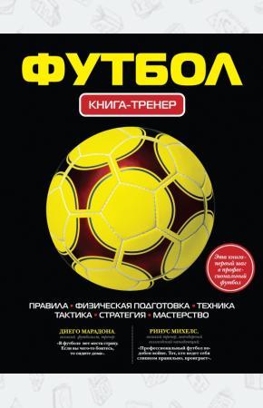 Футбол: книга - тренер