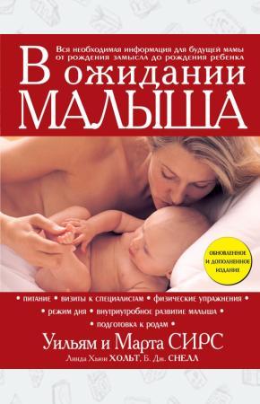 Марта Сирс В ожидании малыша (обновленное издание, бордовая)