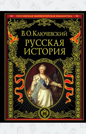 Василий Осипович Ключевский Русская история