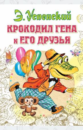 Успенский Крокодил Гена и его друзья