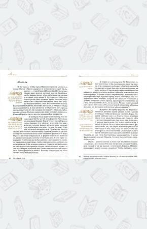 Яаков бен Ицхак Ашкенази Цэна у-рэна. Пять книг Торы с комментариями. Шмот. Ваикра