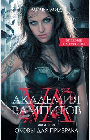 Мид Академия вампиров. Книга 5: Оковы для призрака
