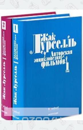 Авторская энциклопедия фильмов в 2 томах