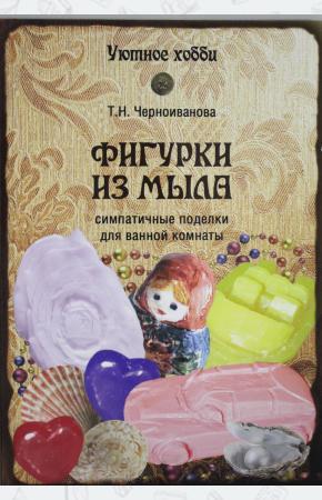 Фигурки из мыла
