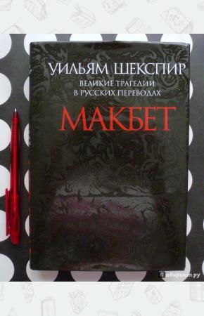 Шекспир Великие трагедии в русских переводах. Макбет