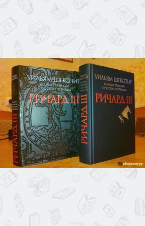 Шекспир Великие трагедии в русских переводах. Ричард III