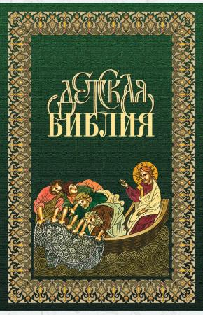 Священное Писание Детская Библия
