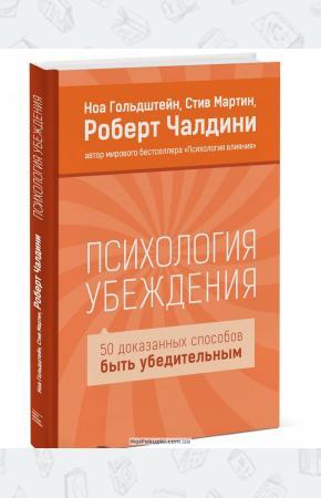 Роберт Чалдини Психология убеждения. 50 доказанных способов быть убедительным