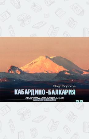 Кабардино-Балкария. Красота спасет мир. Фотоальбом