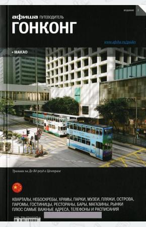 Гонконг. Путеводитель Афиши