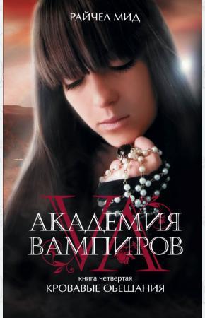 Мид Райчел Академия вампиров. Книга 4. Кровавые обещания