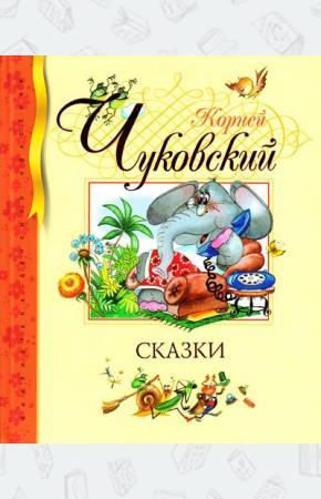 Иванович Сказки