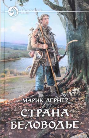 Страна Беловодье
