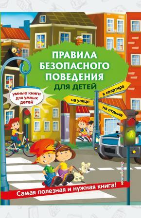 Правила безопасного поведения для детей
