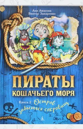 Пираты Кошачьего моря. Книга 2. Остров забытых сокровищ
