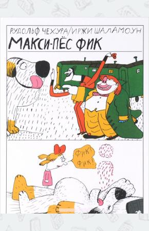 Макси-пёс Фик